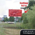 Наружная реклама с. Донское
