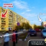 Наружная реклама около Акварели