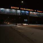 Арка над дорогой Тамбов