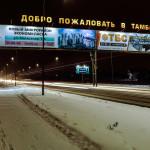 Добро пожаловать в Тамбов