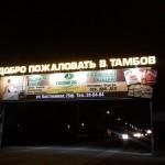 Донское - ул.Советская.61 3х18