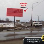 Рекламный щит под аренду Киквидзе