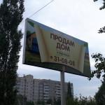 Бастионная29 Наружная реклама