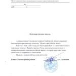 Медиастрит. Администрация Сосновского района
